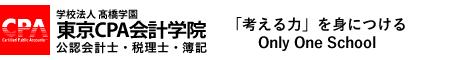 東京CPA会計学院